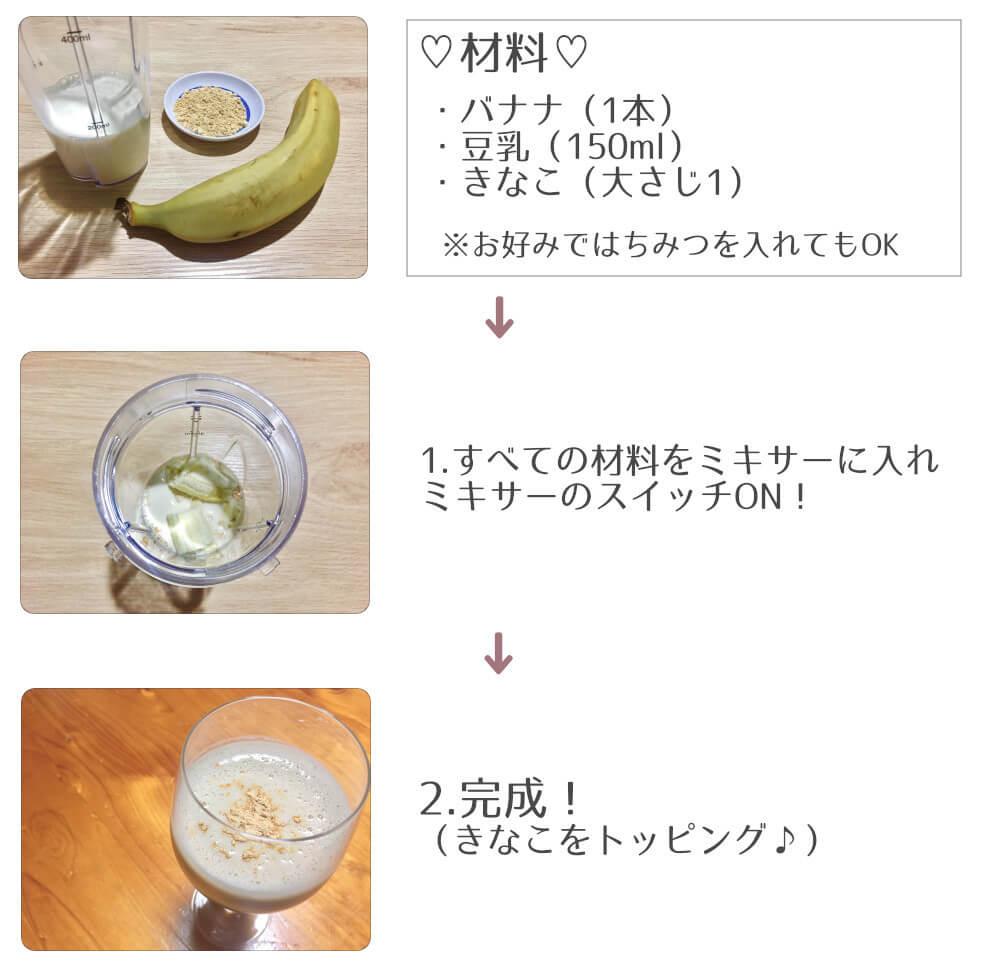 飲み物 バストアップ 食べ物