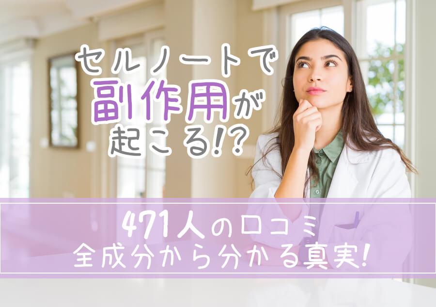 口コミ サプリ セル ノート